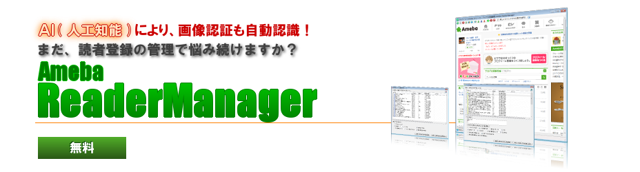 AmebaReaderManager